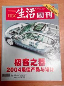 三联生活周刊 2005年第51期