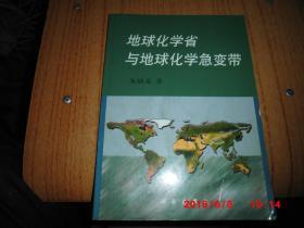 地球化学省与地球化学急变带