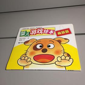 婴儿游戏绘本:藏猫猫 【9品++++ 自然旧 实图拍摄 收藏佳品】