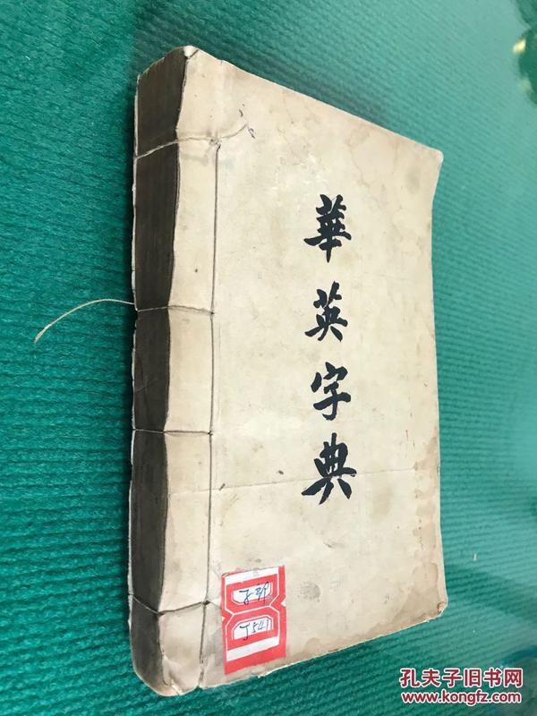 【商务书馆华英字典】宣统三年(1911年2月)(清)王廷佐著  一册全    线装·    竹纸