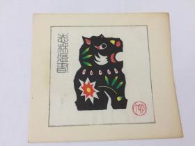 小版画藏书票:蒋志林、藏书票原作《志林藏书》