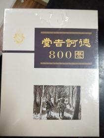 堂吉诃德800图 全5册
