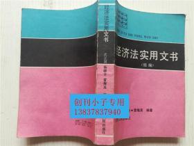 经济法实用文书(续编)