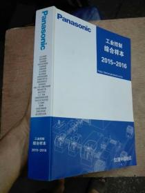 Panasonic 工业控制综合样本2015-2016  3.7公斤  正版