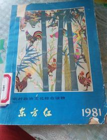 东方红(1981)