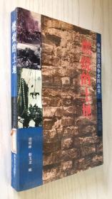 中国抗日战争史料丛书:燃烧的土地:著名战役录