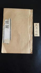礼记校勘记~皇清经解之零种~六十六卷一厚册一套全~光绪十三年白纸精印