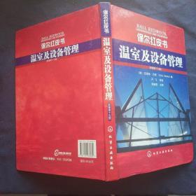 保尔红皮书:温室及设备管理(原著第十七版)包快递