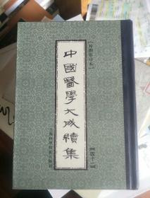 中国医学大成续集 针灸 四十 四十一 四十二 精装 三本合售 精装影印本