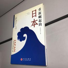 重新崛起的日本 【一版一印 正版现货   实图拍摄 看图下单】