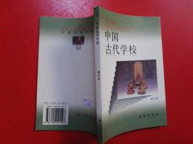 中国古代学校