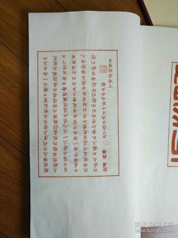 《影刻任熊版画两种(高士传、剑侠传)》一函两册,是清任熊版画四种中的极品。