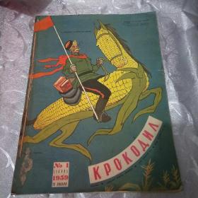 KPOKO外文漫画1959年(1-13期合订本)详情见图