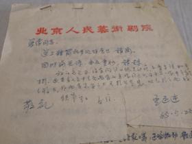 1965年:北京人民艺术剧院——关于精简人员的初步意见·10页·16开