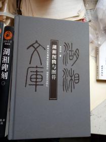 湖湘文库:湖湘图腾与图符