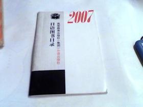 日语图书目录2007