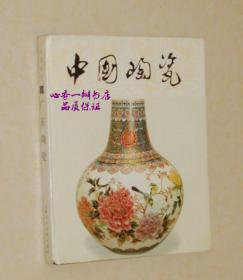 中国陶瓷 . 广东陶瓷