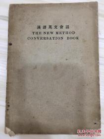 汉译英文会话 民国21年国难后第三版 有藏书章