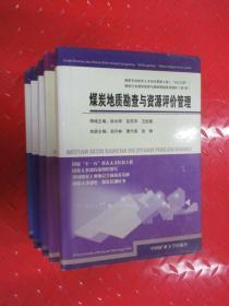 煤炭行業煤田地質與測繪領域培訓教材  (第1-5冊)  共5本合售  硬精裝  詳見描述