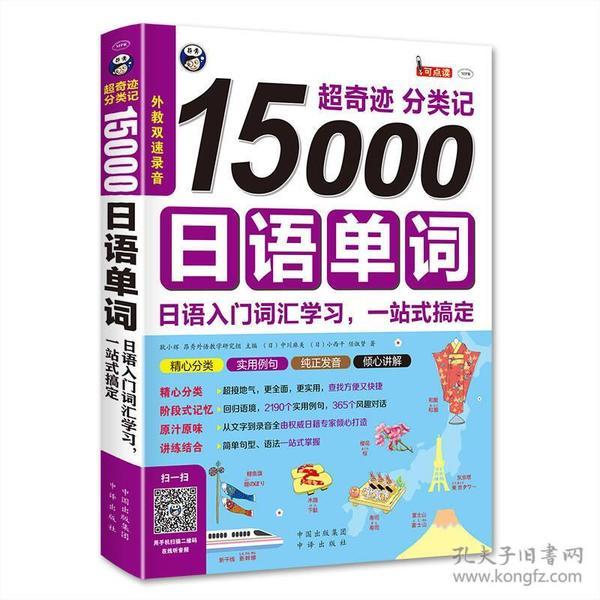 超奇迹 分类记 15000日语单词