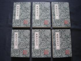 苏轼诗集合注  平装本六册全 上海古籍出版社2016年一版七印  私藏好品