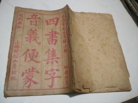 四书集字音义便蒙(一册全)上海校经山房