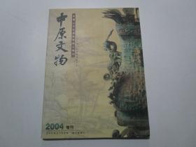 中原文物(2004·增刊)