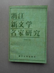 浙江新文学名家研究(签名赠送本)