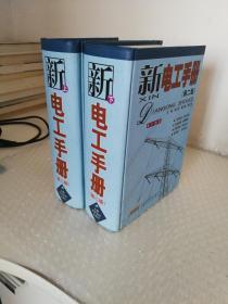 新电工手册(上下)(第2版)