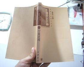 新编文史笔记丛书第四辑45 宁夏述闻