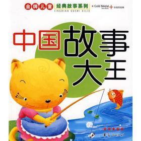 金牌儿童经典故事系列·中国故事大王