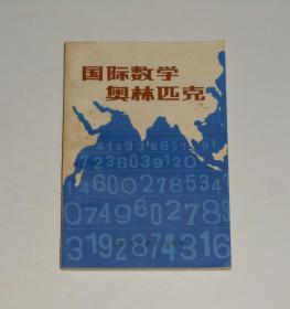 国际数学奥林匹克1-20届  1980年