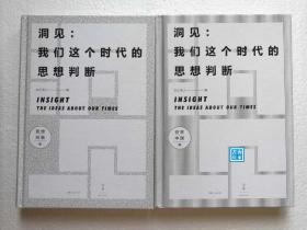 【洞见:我们这个时代的思想判断(精装全2册)】文汇学人 上海人民出版社2015年初版