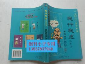我行我速记单词:英语词汇3000  彭旸  著  南京大学 出版社