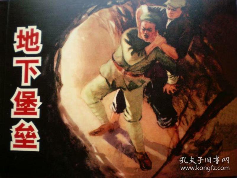 连环画《地下堡垒》肖林绘画,天津人民美术出版社,一版一印。