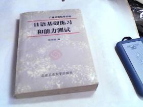 日语基础练习和能力测试
