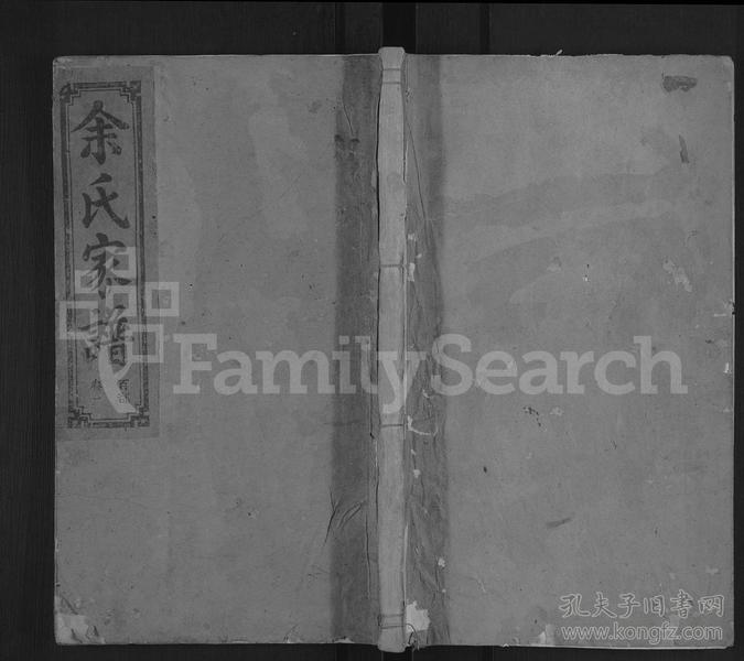 芳塘余氏支谱 [4卷]