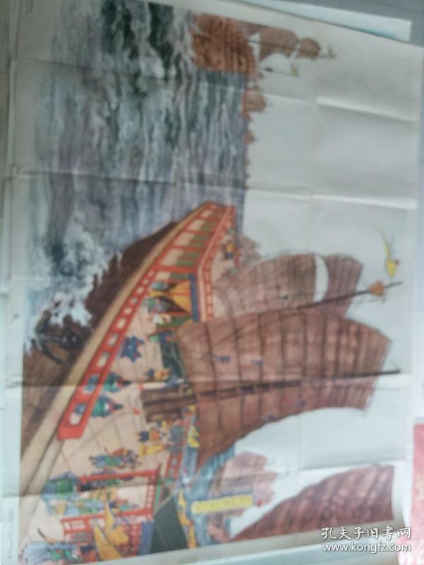 郑和下西洋(一开画)
