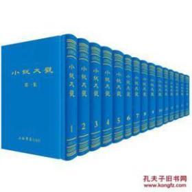 小说大观(民国期刊集成  全15册)