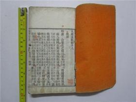 清代白纸木刻本《本草求原》存;卷十八至卷二十七 (一册)32开