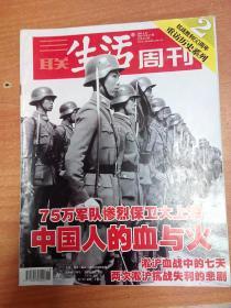 三联生活周刊 2005年第15期