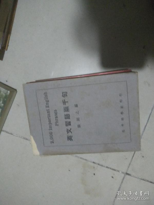 英文习语两千句全一册