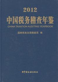 中国税务稽查年鉴(2012)