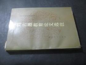 刘古愚教育论文选注