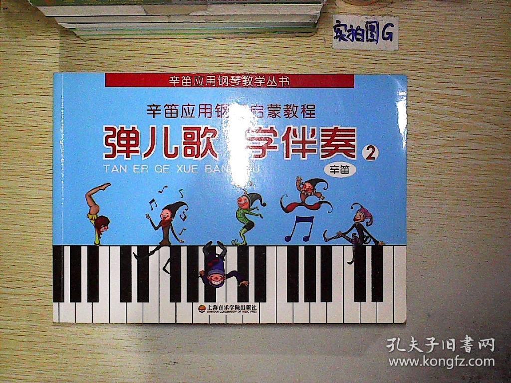弹儿歌学伴奏(2)图片