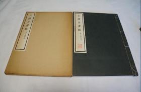 王铎草书帖     清雅堂  珂罗版    1966