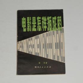 电影是怎样拍成的  1979年1版1印