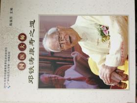国医大师邓铁涛康寿之道---披露01岁国医大师邓铁涛 有邓铁涛印章