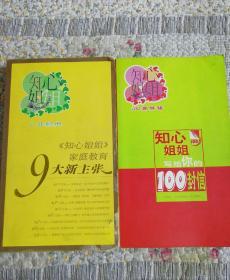《知心姐姐》家庭教育9大新主张+《知心姐姐》写给你的100封信:两册合售