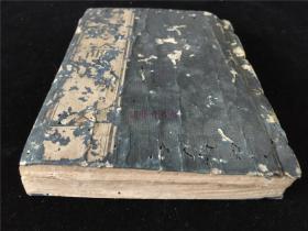 和刻本《伤寒论》1册全,正德香川修徳序,有批注,天头地脚被裁剪。文政六年刊。特价包邮